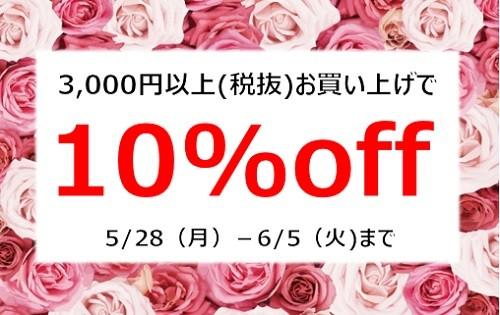 \まとめ買いがお得!!/期間限定★10%割引クーポン