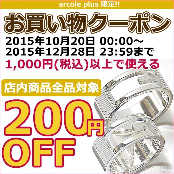 アルコレプラス限定 お買い物クーポン200円OFF