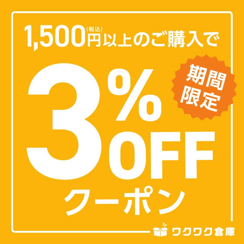 期間限定!店内商品全品1500円以上で3%Off