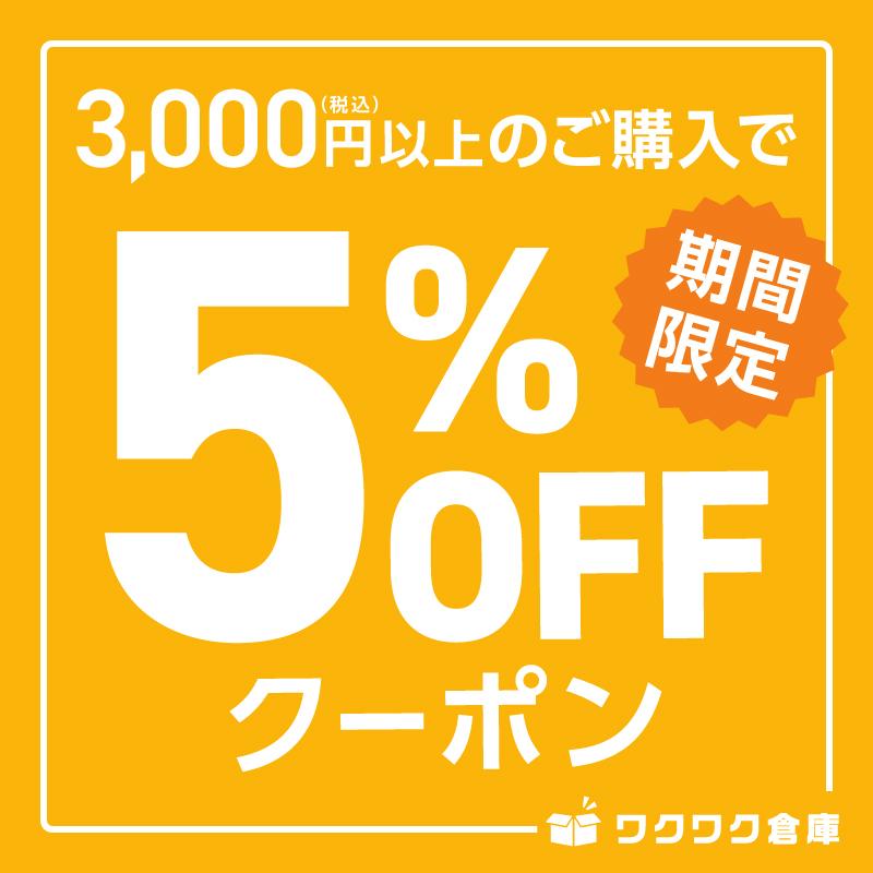 期間限定!店内商品全品3000円以上で5%Offクーポン