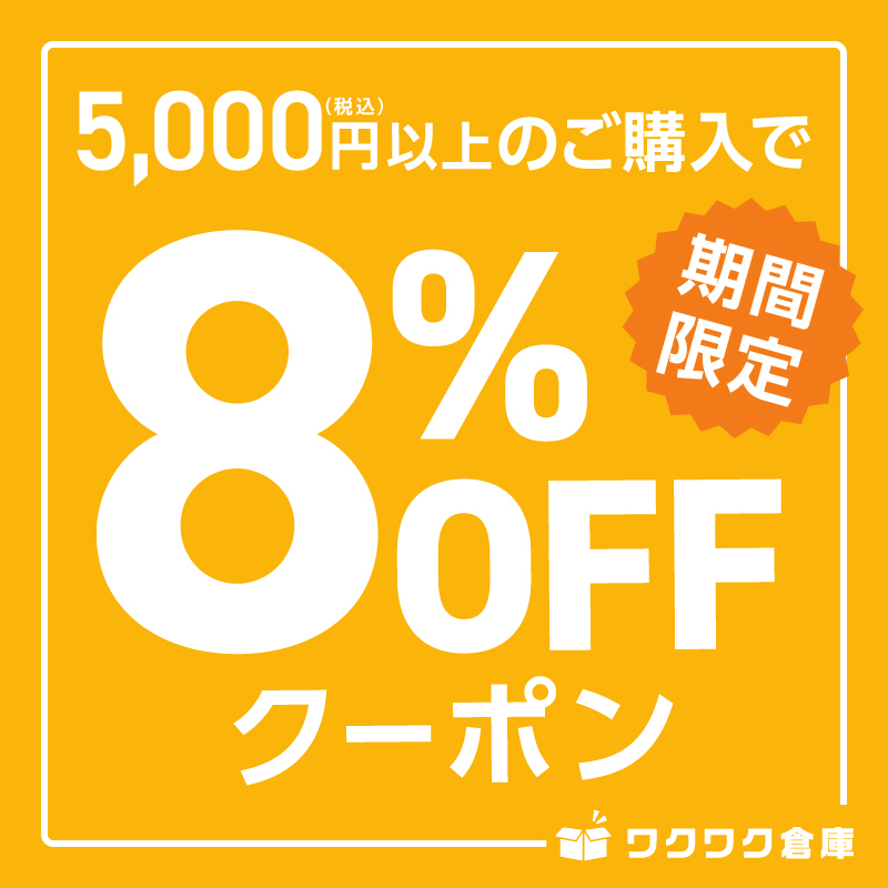 期間限定!店内商品全品5000円以上で8%Offクーポン