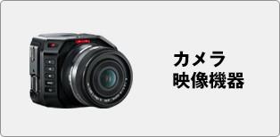 カメラ・映像機器