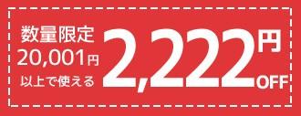 2222円OFF
