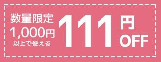 111円OFF