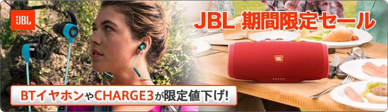 JBLセール