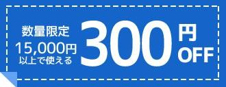 15,000円以上 300円OFF 枚数限定