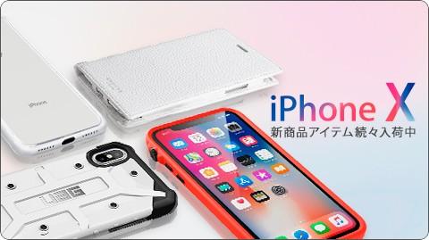 iPhoneX特集