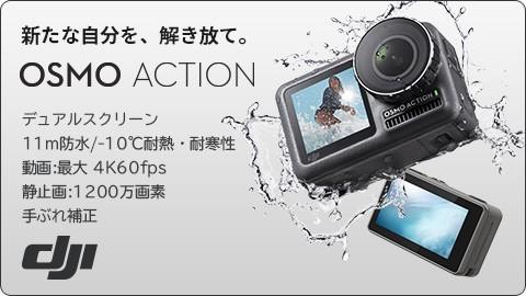 DJI アクションカメラ