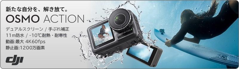 DJI OSMO ACTION アクションカメラ 購入
