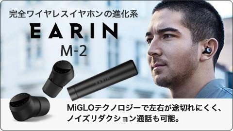 MODERNITY EARIN M-2 最小 Bluetooth イヤホン モダニティ