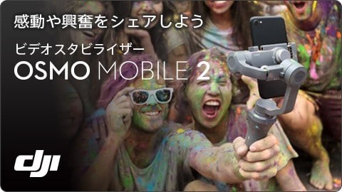 DJI OSMO Mobile 2 (オズモ モバイル)