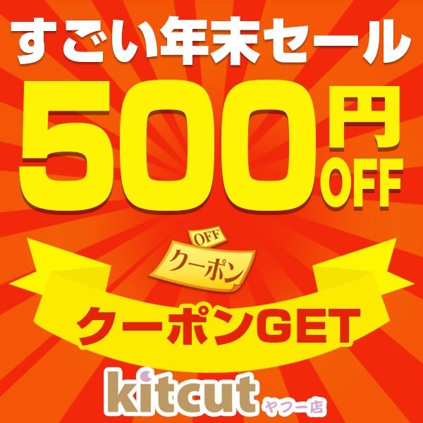 500円OFFクーポン(年末 2015/12/10 10:00-2015/12/21 10:00)