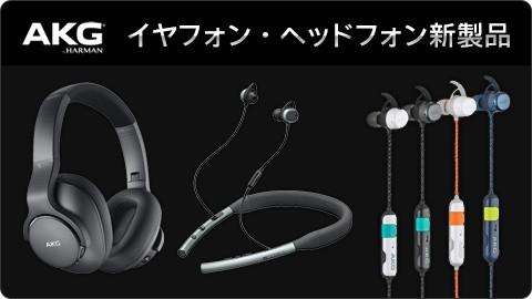 AKG 新製品