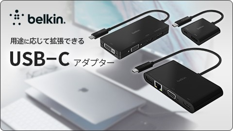 belkin USB-C アダプター