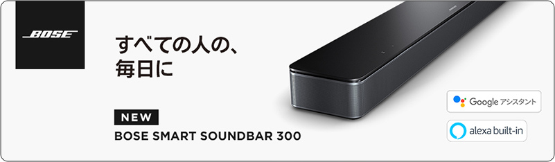 BOSE Smart Soundbar 300 BluetoothとWi-Fi対応の音声コントロール