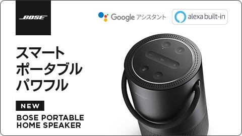 BOSE スピーカー BOSE Portable Home Speaker