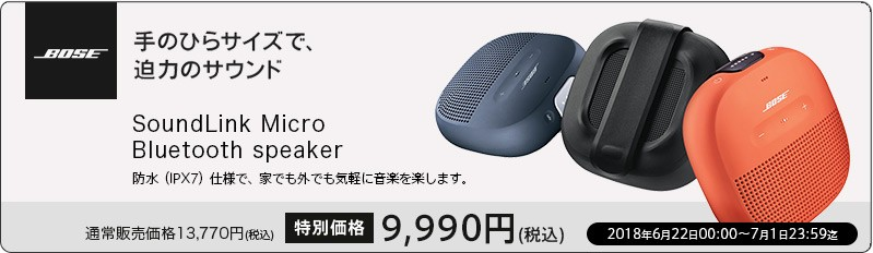 BOSE sound link Micro