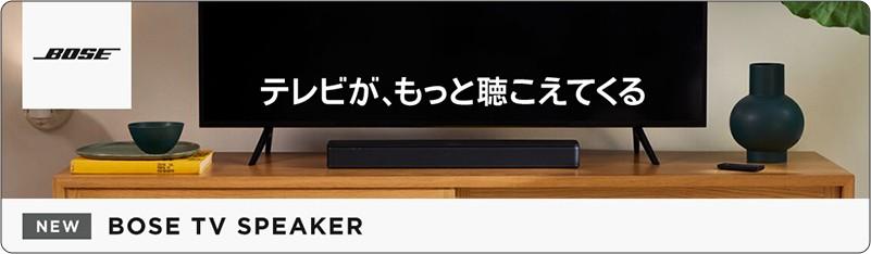 BOSE TV Speaker サウンドバー
