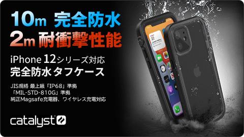 Catalyst iPhone12防水ケース