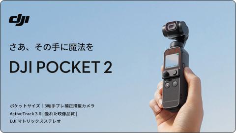 DJI Pocket2