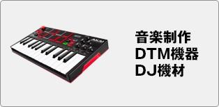 音楽制作・DTM
