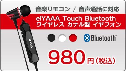 eiYAAA Touch Bluetooth ワイヤレス カナル型 イヤフォン