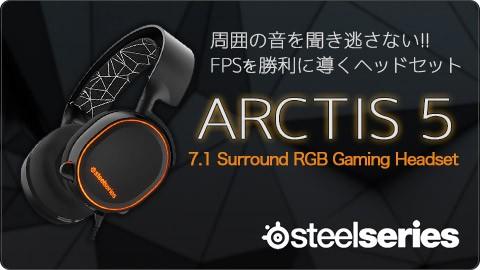 スティールシリーズ Arctis 5 Black