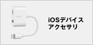 iOSデバイスアクセサリ