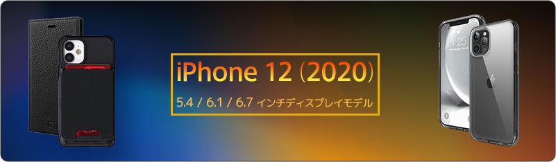 iPhone12特集