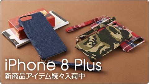 iPhone8 Plus特集