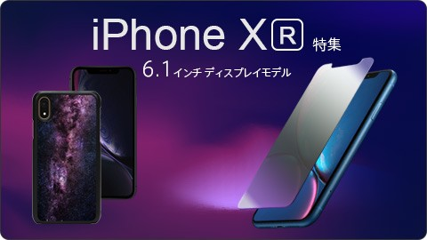 iPhone XR特集