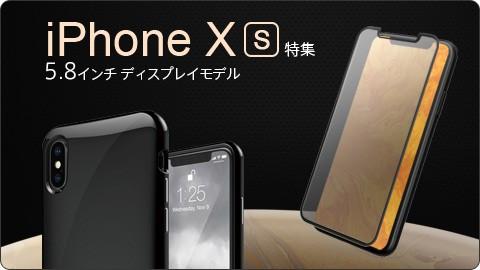 iPhone XS特集