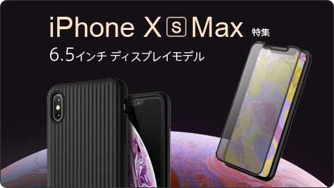 iPhone XSMax特集