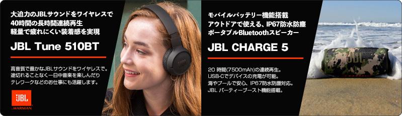 JBL新商品