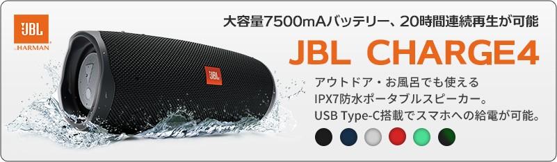 JBLCHARGE4 ポータブルスピーカー