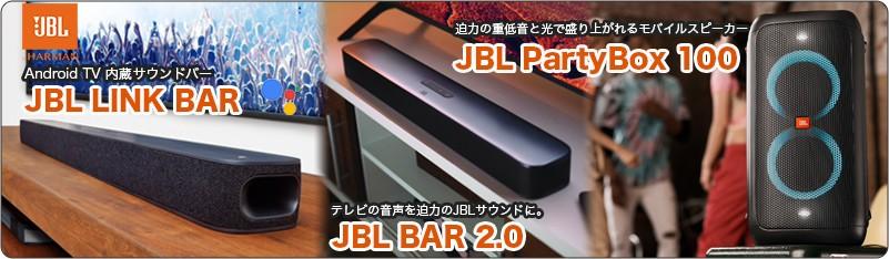 JBL サウンドバー