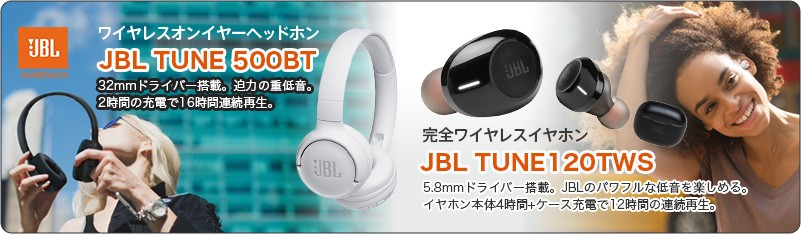 JBL TUNE120TWS 完全ワイヤレスイヤホン
