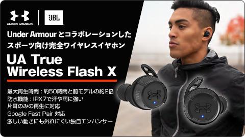 完全ワイヤレス JBL ジェービーエル UA TRUE WIRELESS FLASH X IPX7
