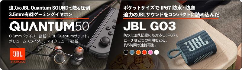 JBLスピーカー、イヤホン