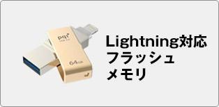 Lightning対応フラッシュメモリ