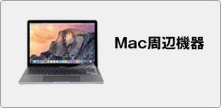 Mac周辺機器