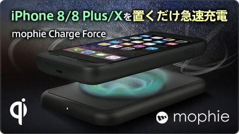 ワイヤレス充電器 日本正規品 mophie モーフィー Charge Force 卓上用 ワイヤレス充電ベース マグネット付き MOP-PH-000155 ネコポス不可