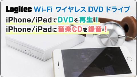WIFI DVDドライブ