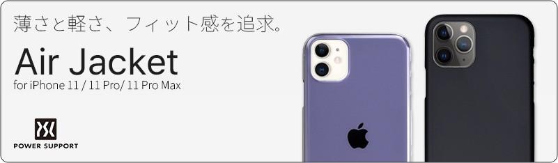 パワーサポート iPhone11 エアージャケット