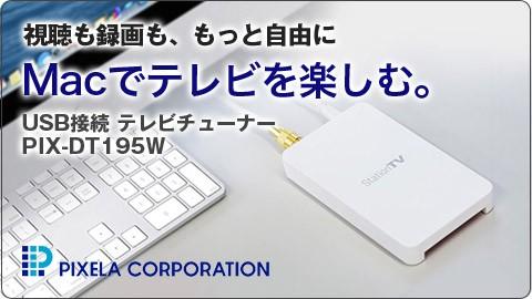 Pixela Mac向け USB接続 テレビチューナー