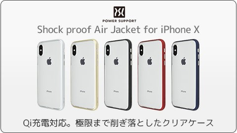 パワーサポート Air Jacket for iPhone X
