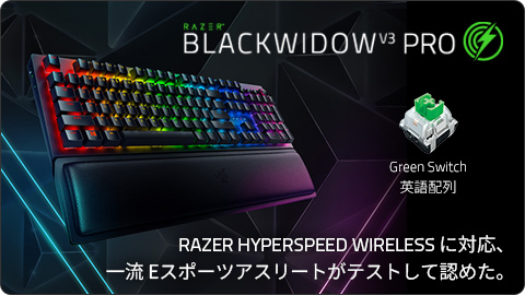 Razer ゲーミングキーボード