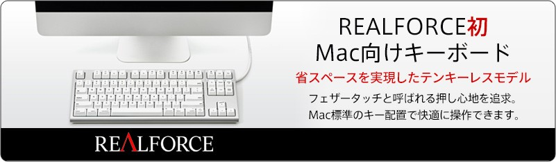 REALFORCE TKL for Mac