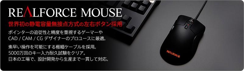 REALFORCE マウス