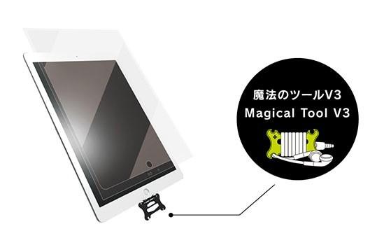 まっすぐ簡単に貼れる「魔法のツールV3」の画像